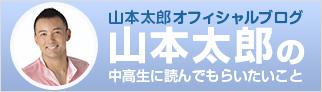 山本太郎オフィシャルブログ「山本太郎の中高生に読んでもらいたいこと」