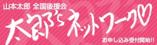 山本太郎 全国後援会「Taro's NETWORK」
