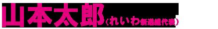 山本太郎(れいわ新選組代表・前参議院議員)オフィシャルサイト