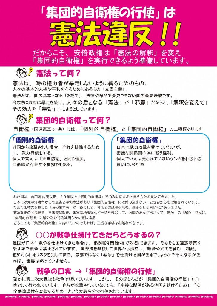 集団的自衛権チラシ%28改定3)_ページ_1