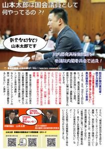 山本太郎は国会議員として何してる?-表-