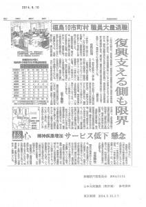 2014.9.10東京新聞記事