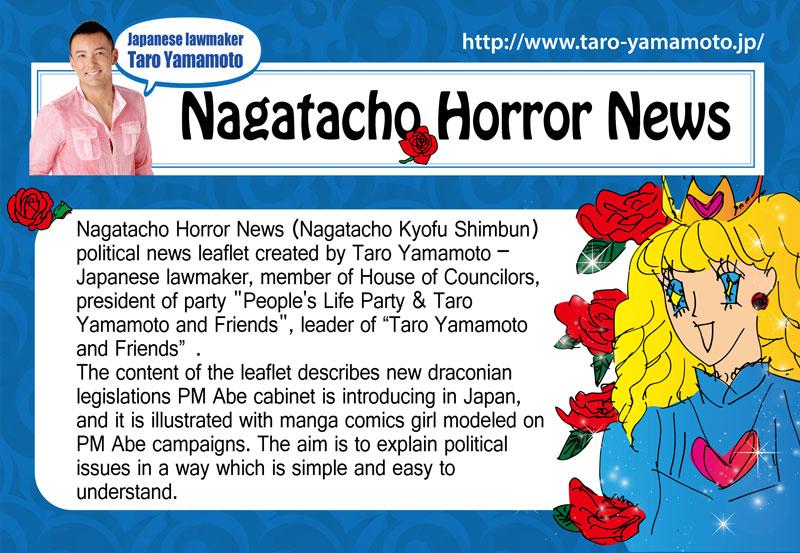 Nagatacho Kyofu Shimbun
