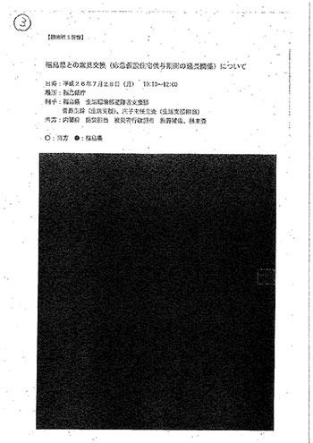 _20150601-黒塗資料(抜粋)_ページ_1