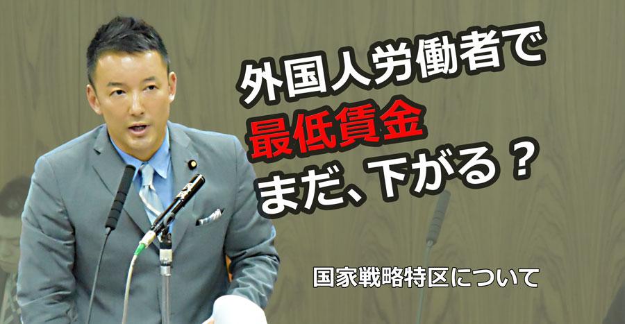【政治】日本 移民受け入れ条件緩和 ★4 [転載禁止]©2ch.net YouTube動画>3本 ->画像>36枚