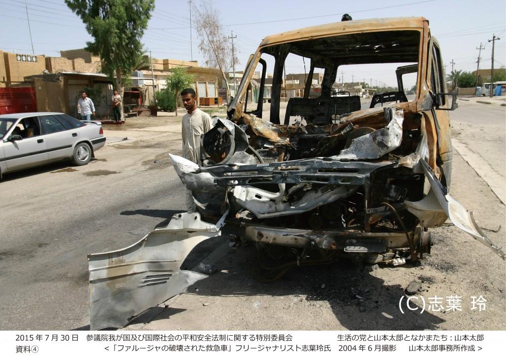 「ファルージャの破壊された救急車」フリージャナリスト志葉玲氏 2004年6月撮影
