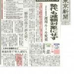 2015年8月15日付 東京新聞