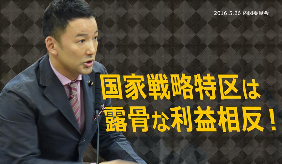 20160526-内閣委員会-900