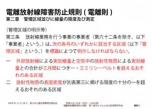 2016.11.18 東日本大震災復興特_ページ_1