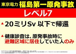 東電福島事故