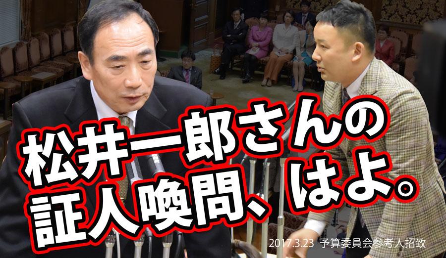 松井一郎さんの証人喚問、はよ。