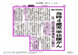 資料① 河北新報(2017.4.1)P27