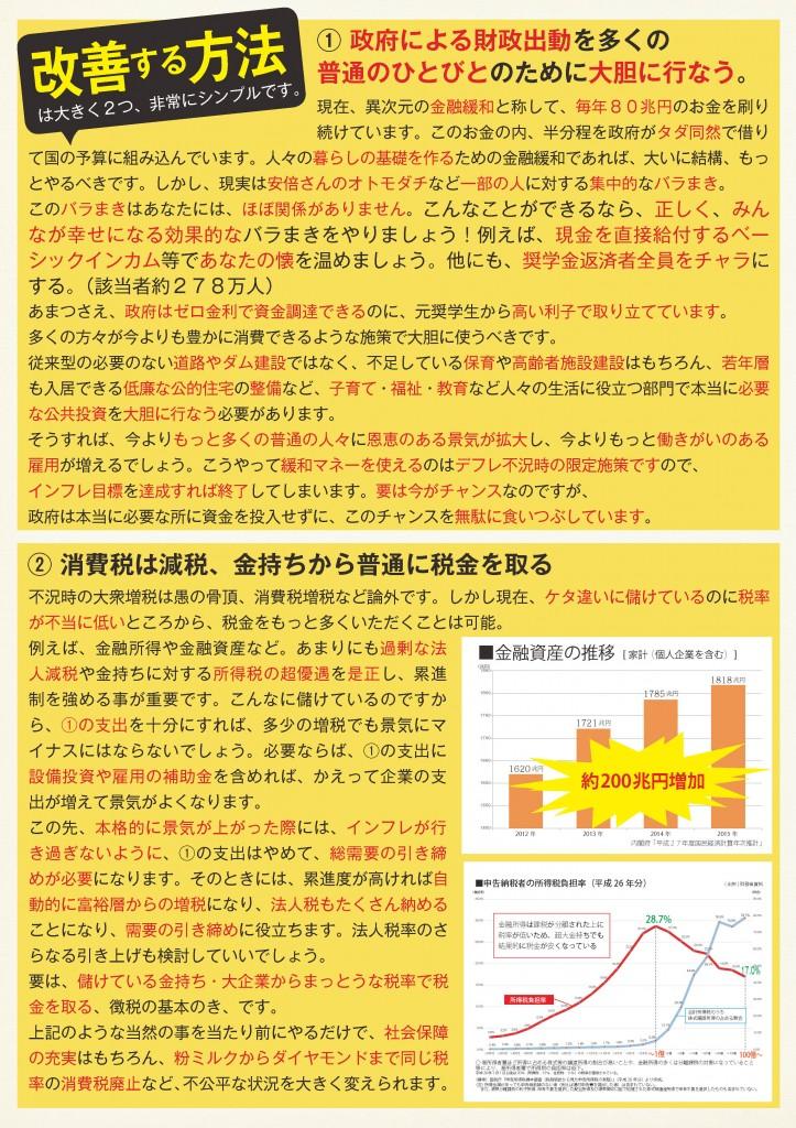 永田町恐怖新聞VOL.5_ページ_06