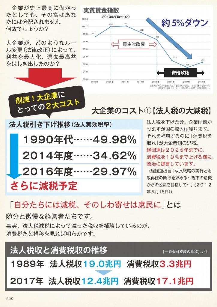 永田町恐怖新聞VOL.5_ページ_08