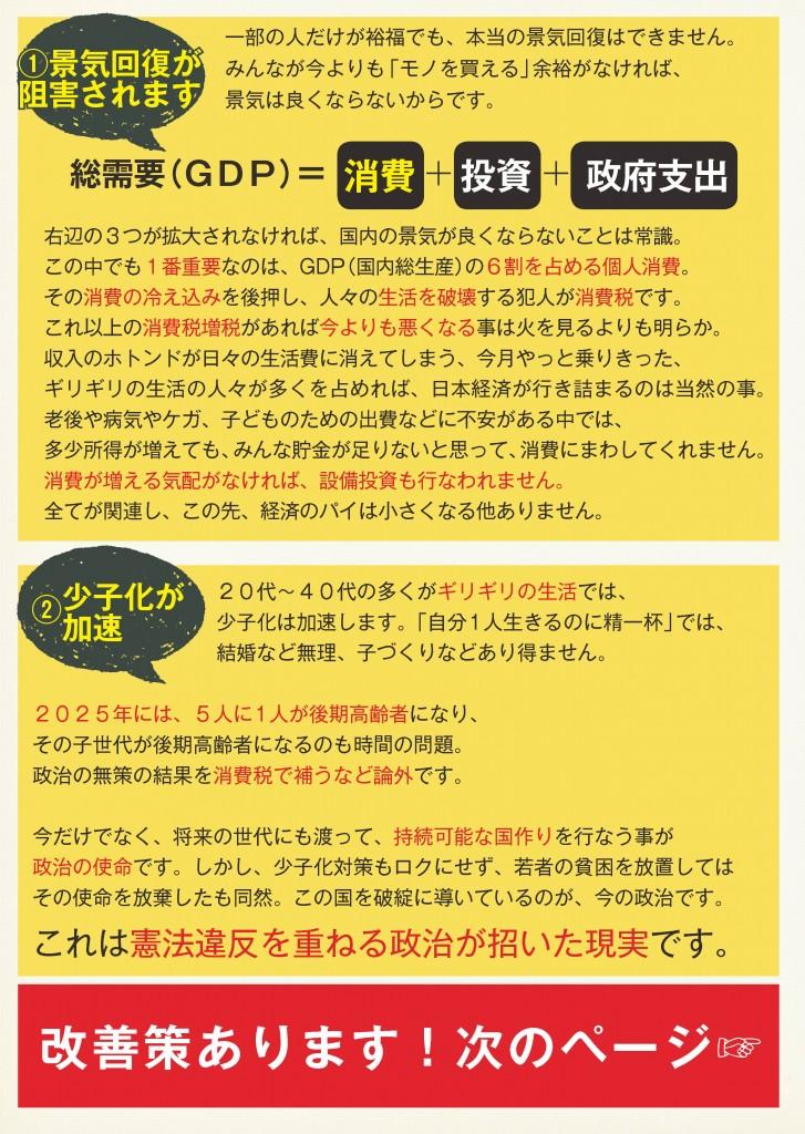永田町恐怖新聞VOL.5_ページ_05