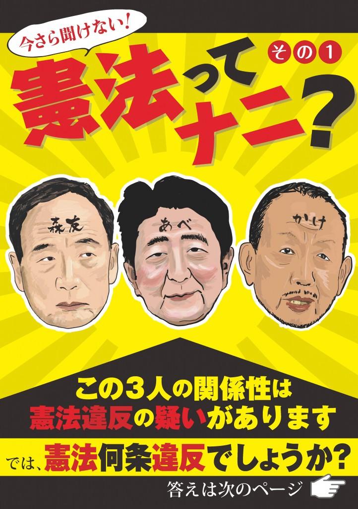 永田町恐怖新聞VOL.5_ページ_01