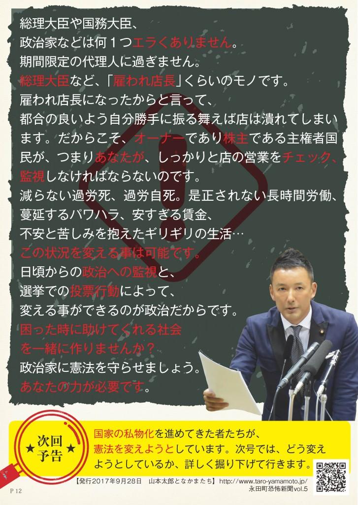 永田町恐怖新聞VOL.5_ページ_12