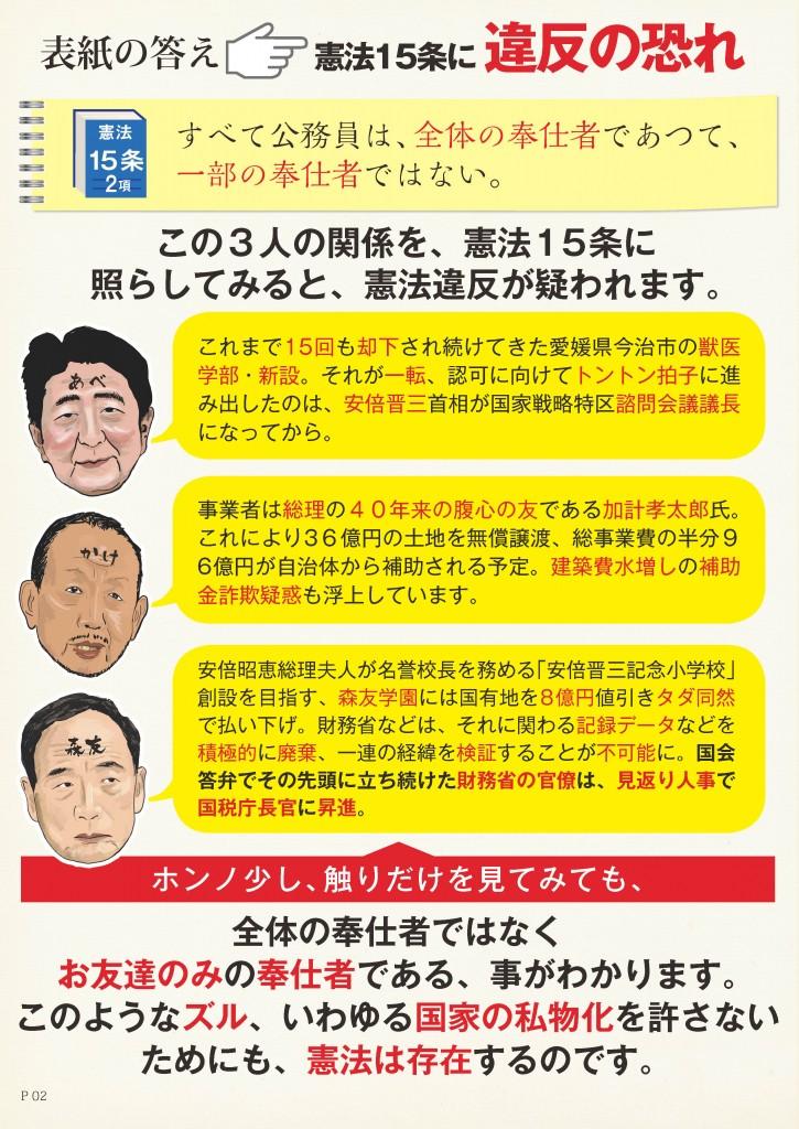 永田町恐怖新聞VOL.5_ページ_02
