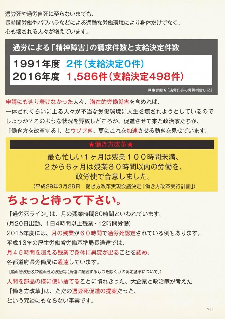 永田町恐怖新聞VOL.5_ページ_11