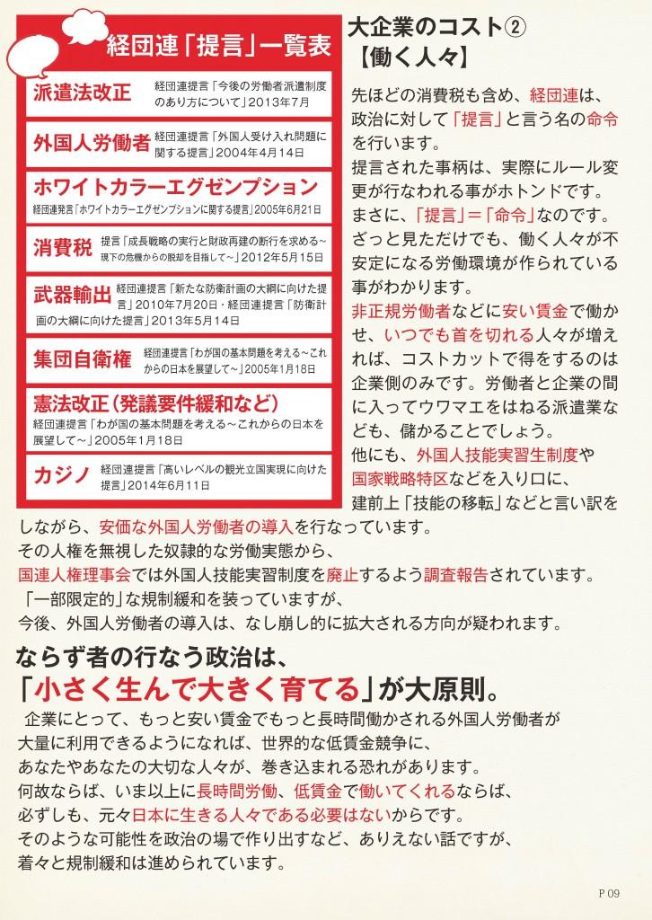 永田町恐怖新聞VOL.5_ページ_09