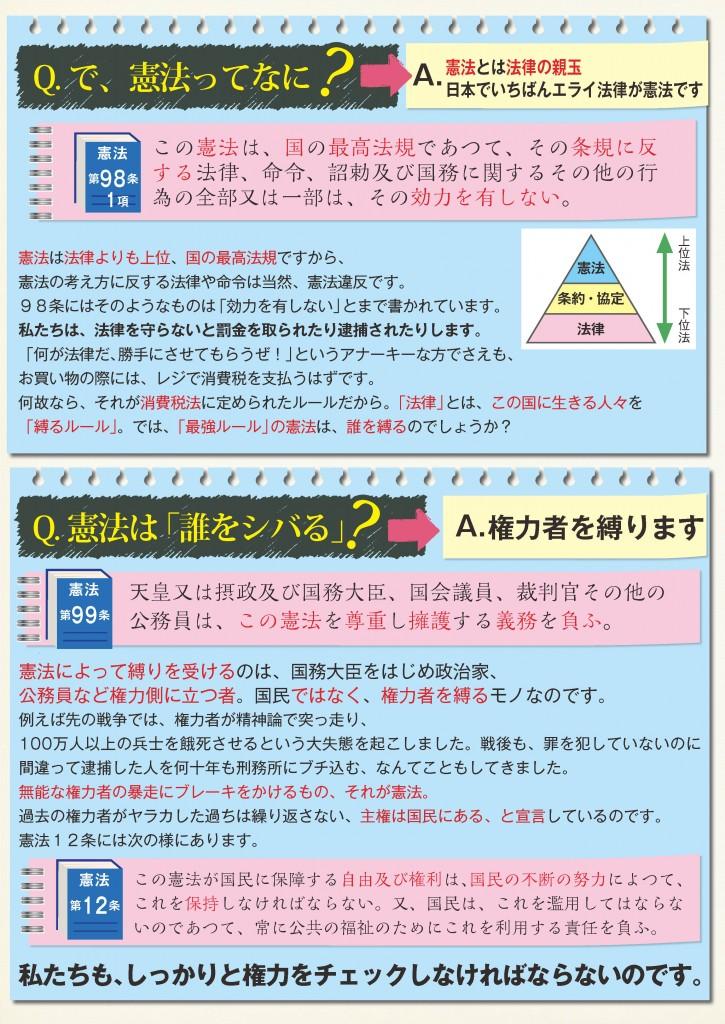 永田町恐怖新聞VOL.5_ページ_03