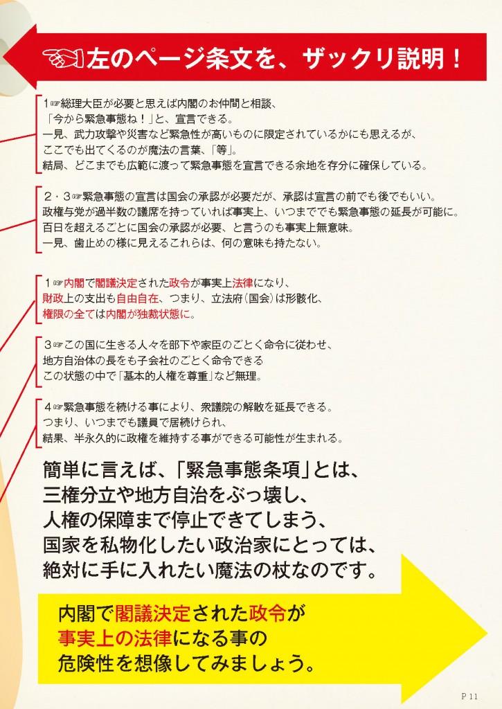 part2_1p_1205B-1_ページ_11
