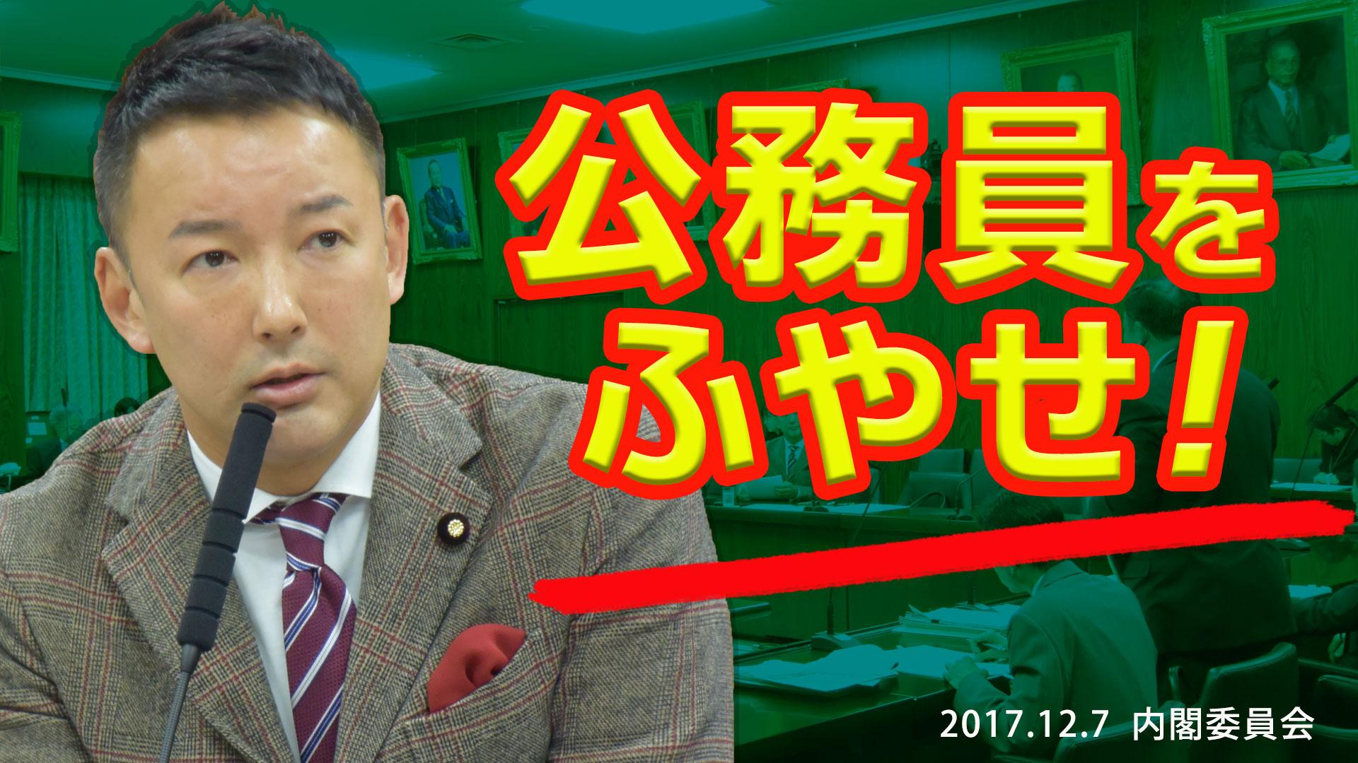20171207-内閣委員会