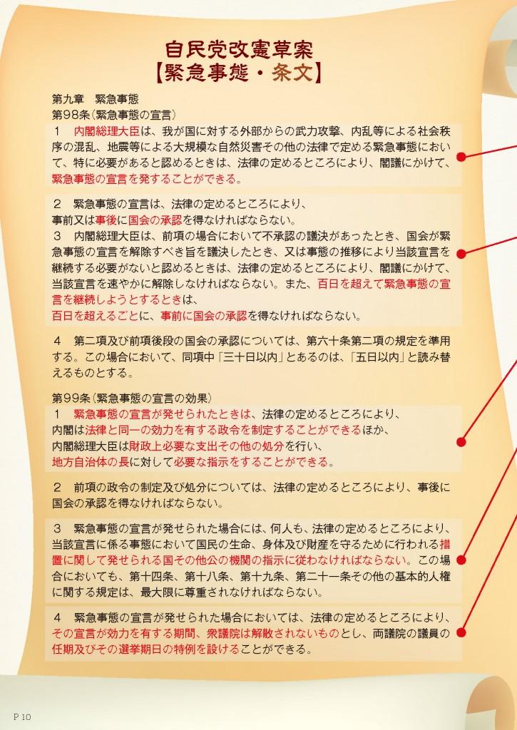 part2_1p_1205B1_ページ_10
