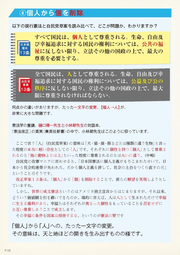 part2_1p_1205B-1_ページ_08