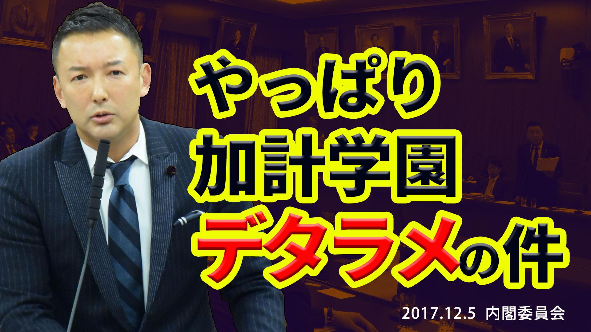 20171205-内閣