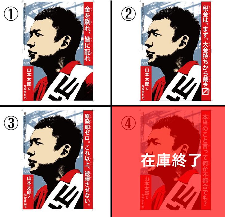 ポスター4種なかまたち