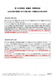 0528-質疑_ページ_3