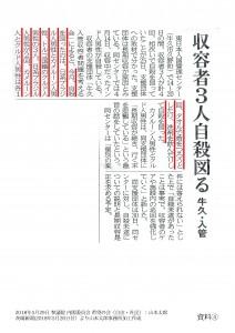 0528-質疑_ページ_4