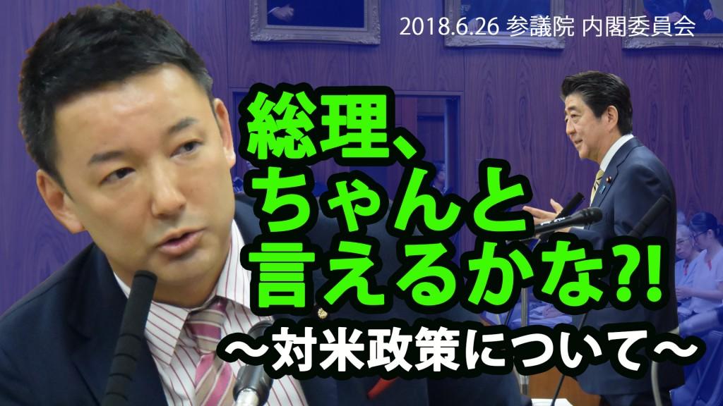 0626-総理Web