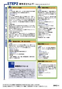 資料②-4