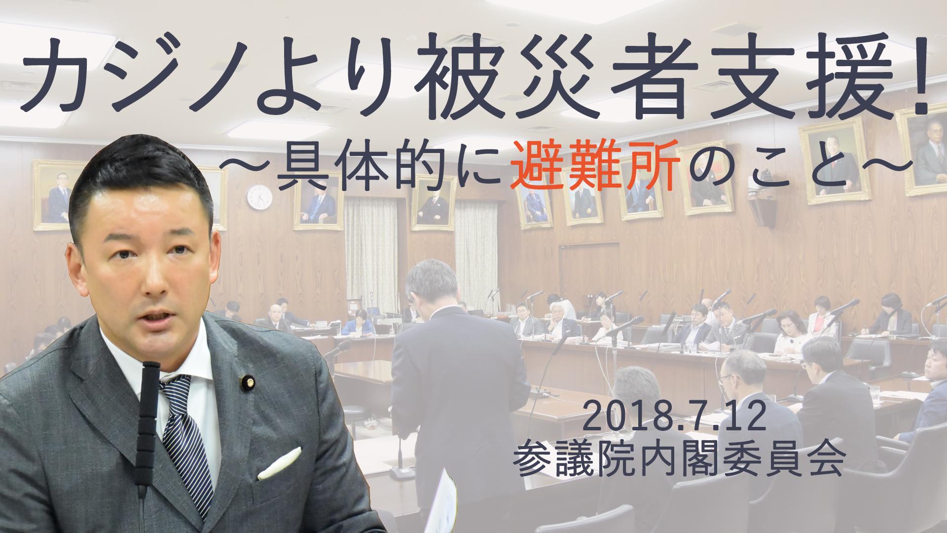 18.07.12内閣委員会バナー
