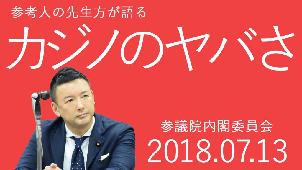 18.07.13内閣参考人