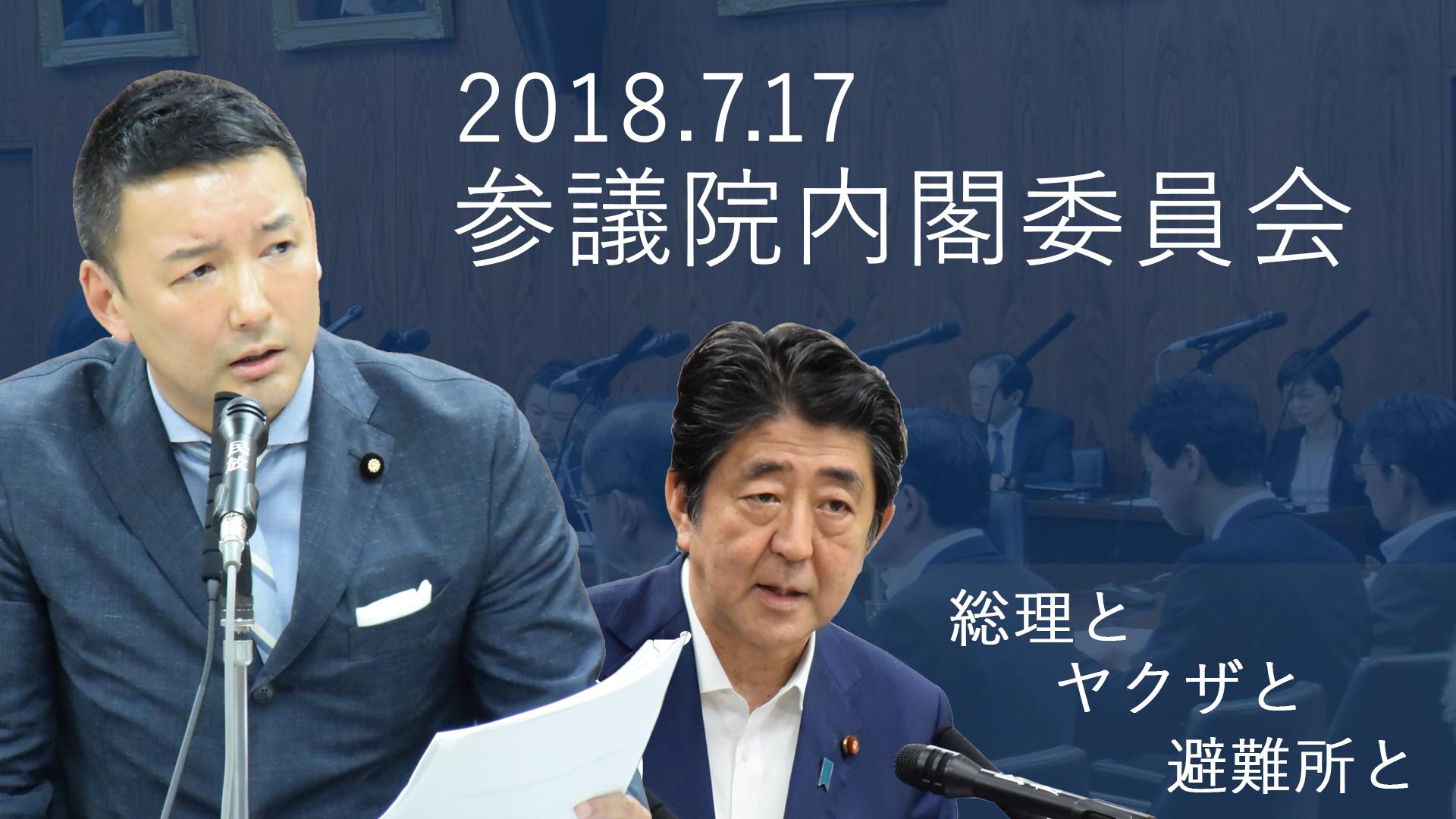 18.7.17総理