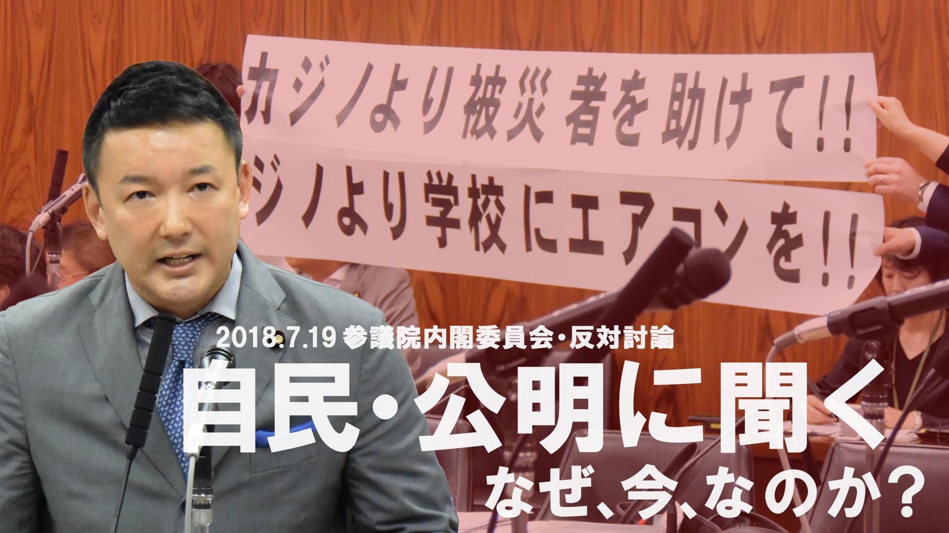18.7.19内閣反対討論