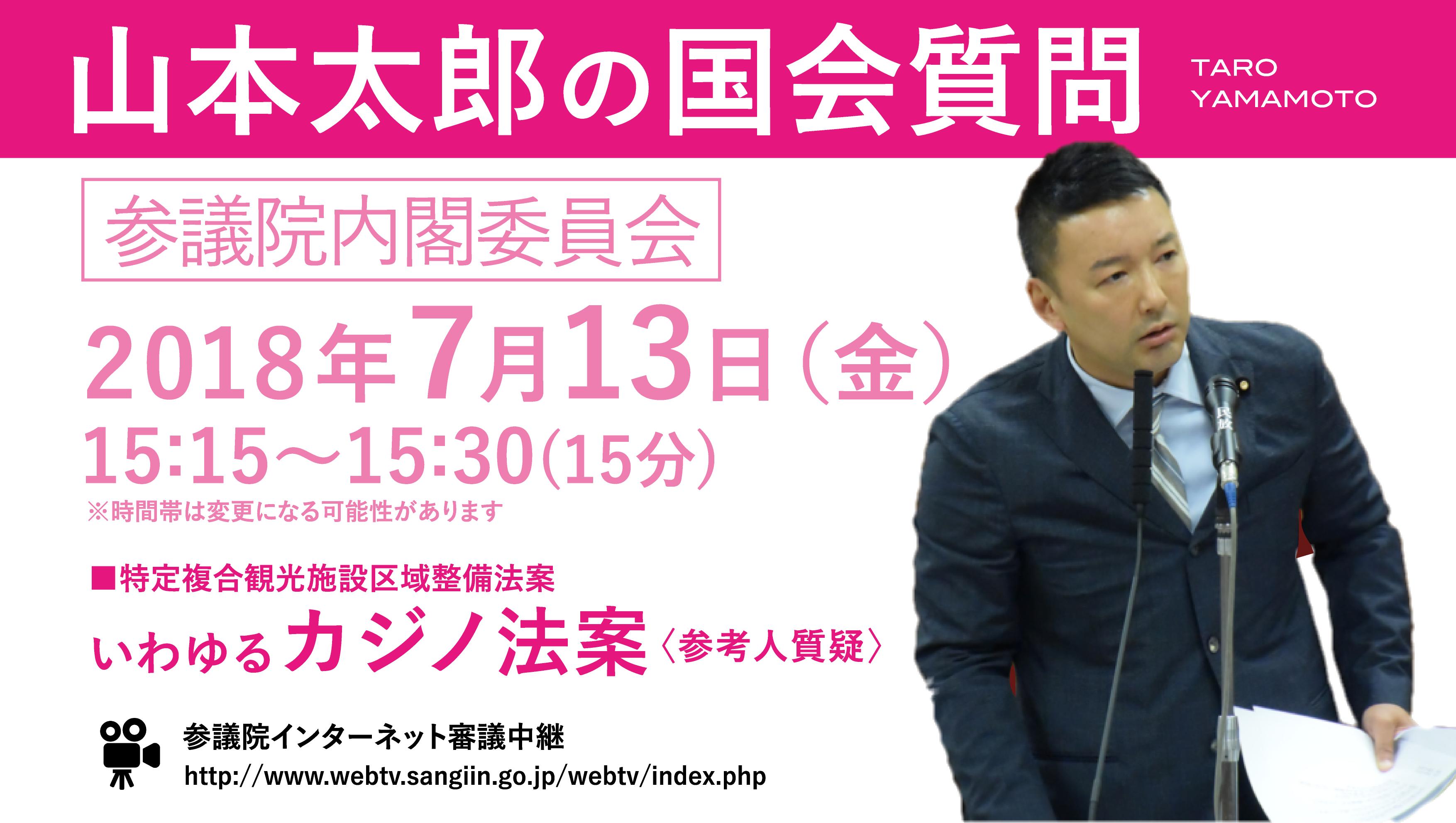 taroyamamoto_0813-01