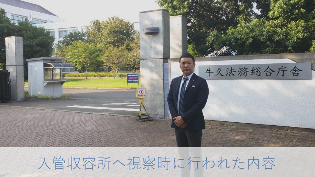 アクセス 局 東京 管理 入国