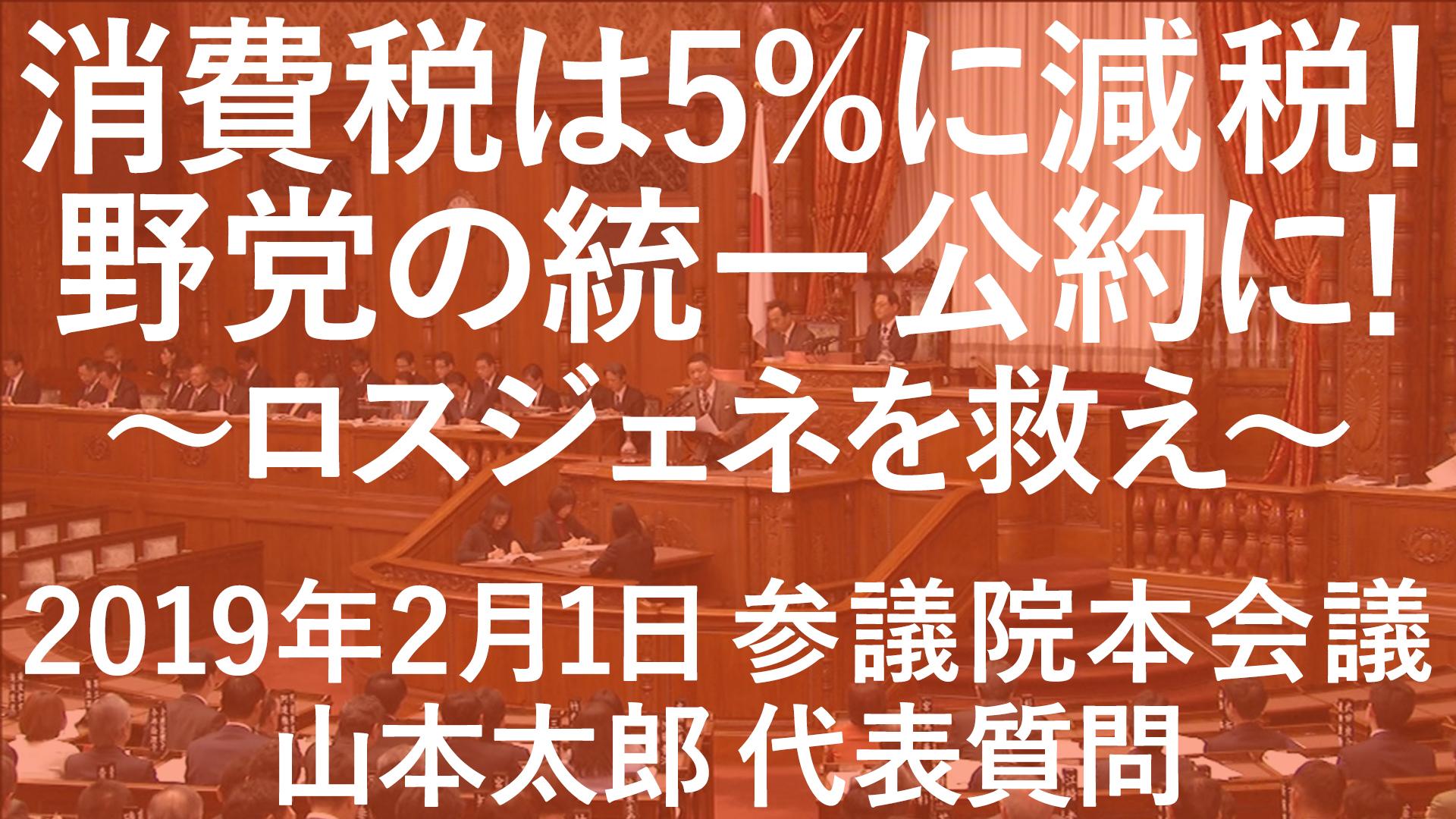 2019.2.1参議院本会議