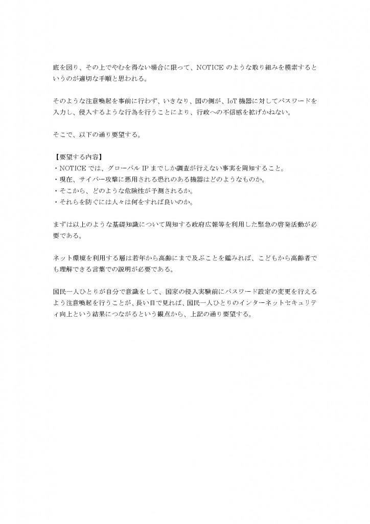 IoT機器調査及び利用者への注意喚起の取組「NOTICE」の実施について (1)_ページ_2