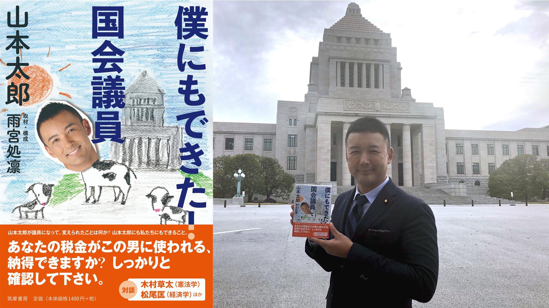 広報用国会前ちくま書籍2019.4.11