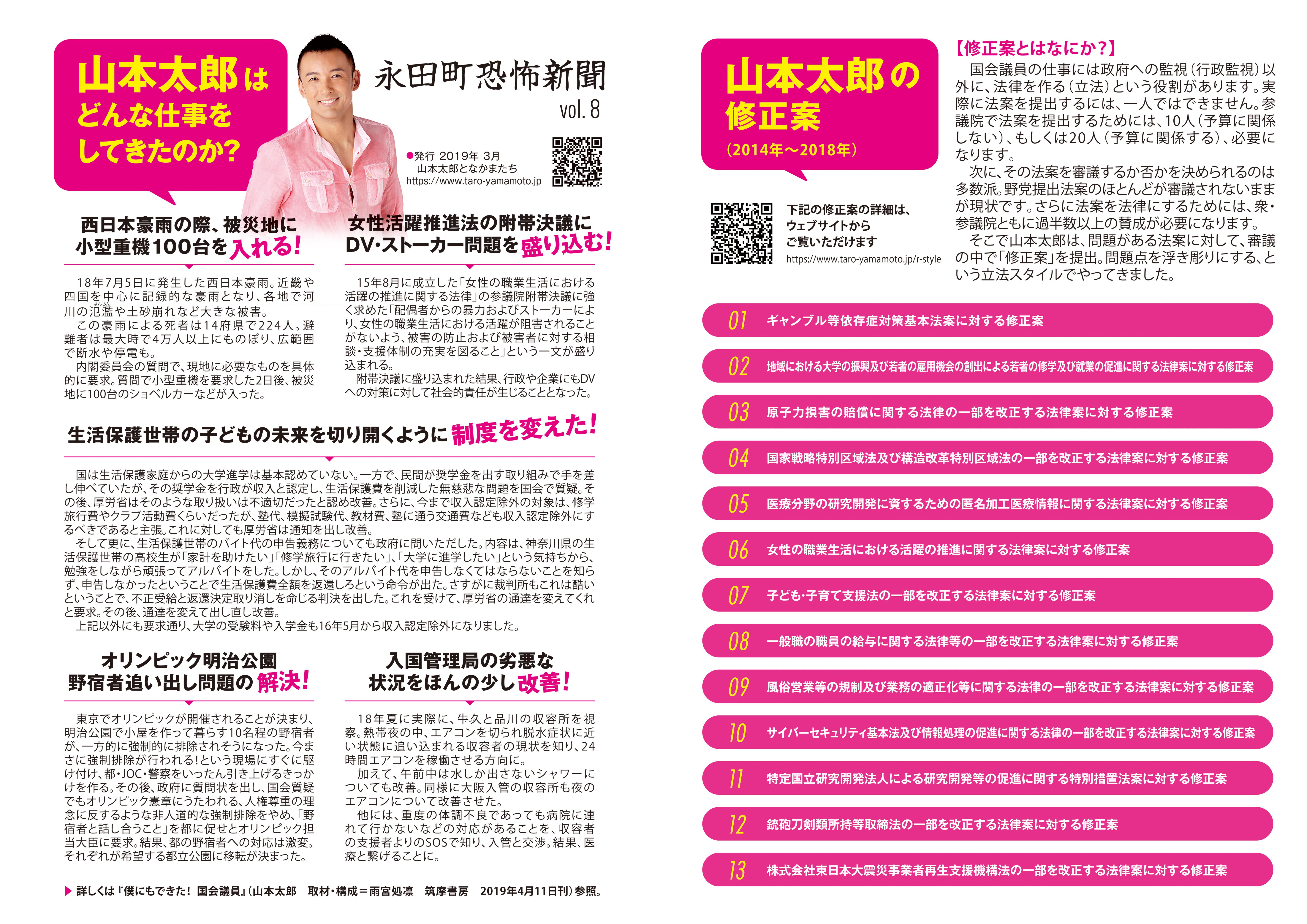 永田町恐怖新聞Vol8