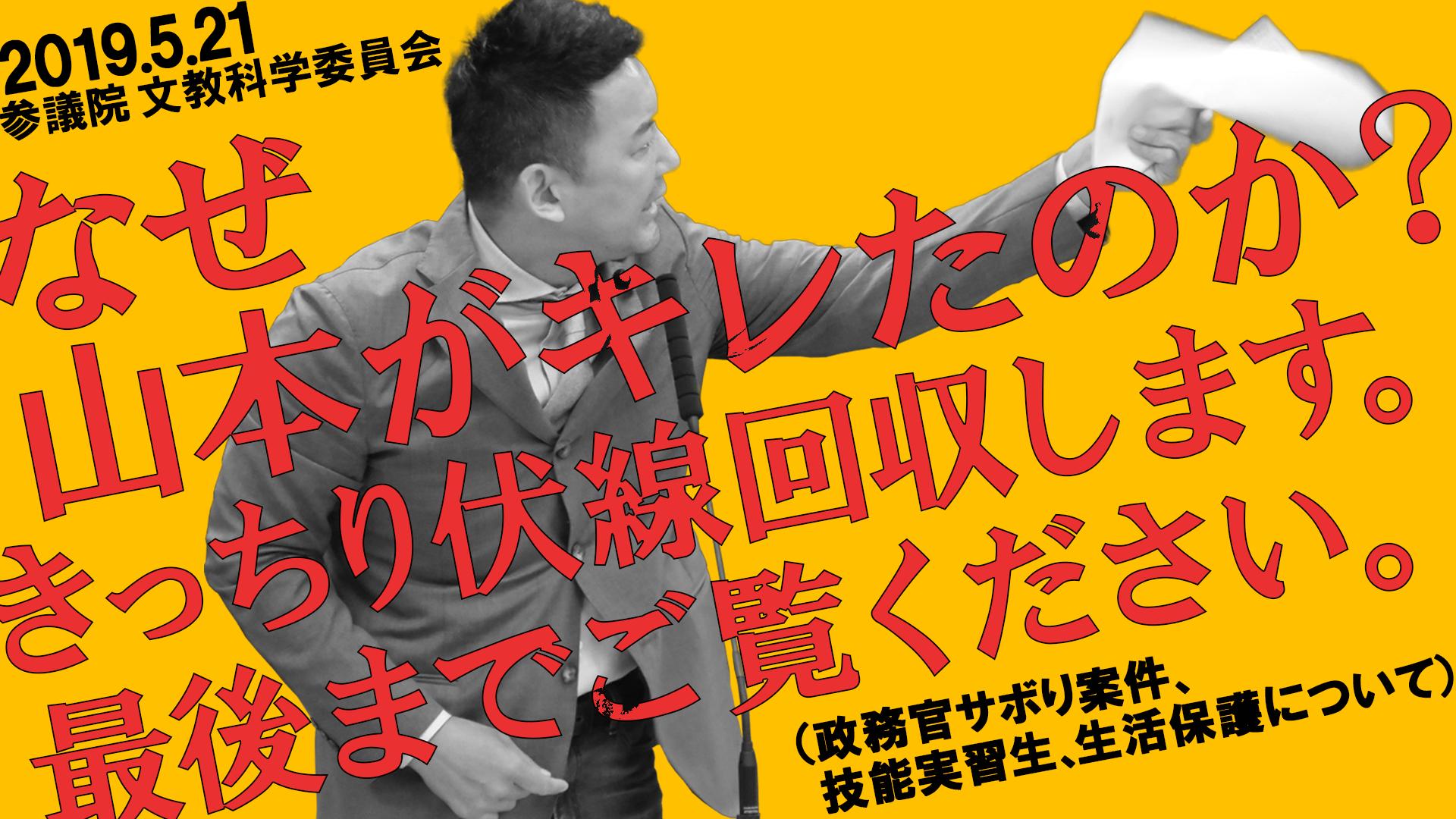 2019.5.21 文教科学委員会キャッチバナー
