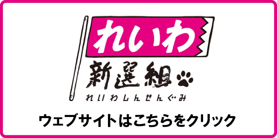 山本太郎ウェブサイトメインバナー
