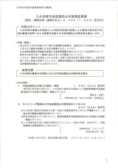 農林水産省26年度概算要求4