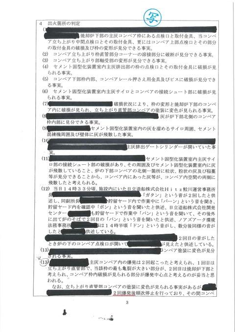 白河消防本部 原因判定書3