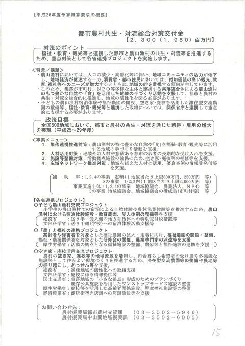 農林水産省②26年度概算要求4